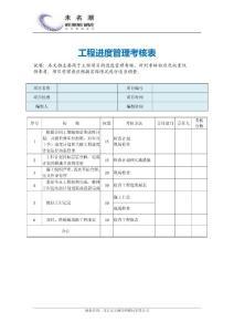 工程进度管理考核表