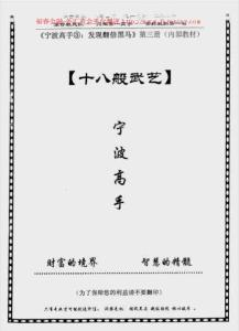 [宁波高手3内部资料:十八般武艺]