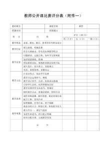教师公开课比赛评分表