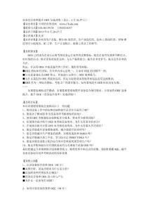 设备综合效率提升OEE实战训练(北京 4月26-27日)