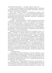 试论行政管理的法治化管理学论文_