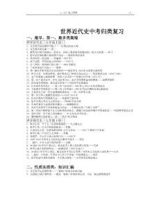 [世界之最]世界近代史中考归类复习353