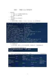 Linux实验报告