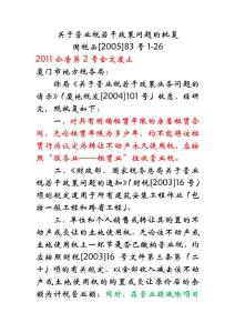 2005国税函83号关于营业税若干政策问题的批复