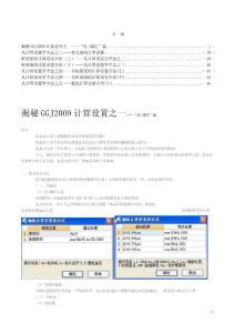 广联达钢筋2009计算设置