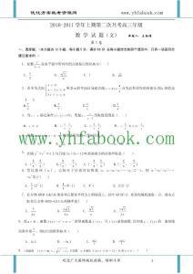 河南省郑州外国语2011届高..