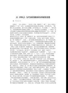 管理�W�文-以《周�Y》�榇�表的儒家���制度思想