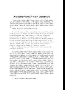 管理学论文-奥运会营销中的知识产权保护与特许权运用