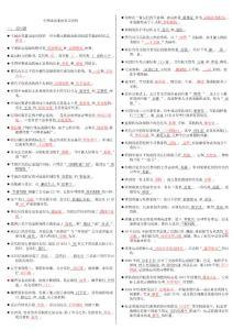 最全电大中国政治制度复习小抄资料