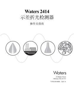 示差折光检测器(中文版操作指南Waters 2414)