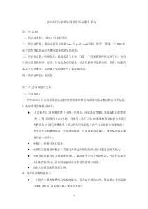 21GOLF白金俱乐部会员权益服务章程 - 中国农业银行
