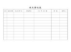 收文登记表