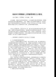 管理学论文-浅谈对中国铁路人力资源管理的几点看法
