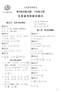 数学练习册六下配套练习册2013 春季修订版