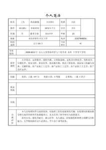 考研联系导师-个人简历及陈述