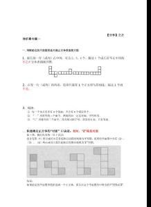 空间推理_资格/认证考试-公务员考试