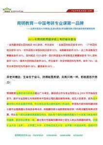 2014年北京外考书目