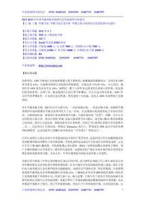 中国车载导航市场发展调查研究报告