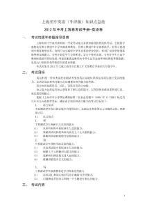 上海初中英语知识点总结及教材知识点梳理