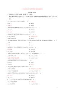 自考当代中国政治制度试题与答案(自己收集整理好的)
