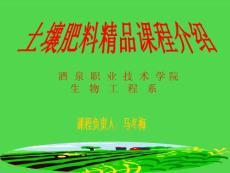 土壤肥料精品课程介绍