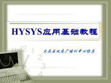HYSYS基礎教程1——入門