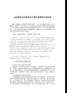 管理学论文-试论需求层次理论在中国行政管理中的应用