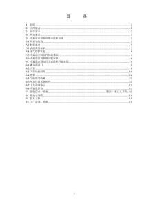 IDC机柜冷通道密闭系统技术规范书