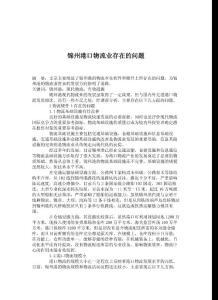管理學論文-錦州港口物流業存在的問題