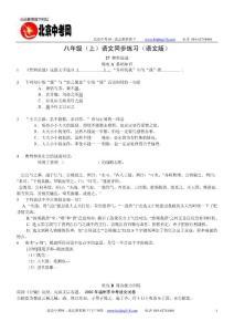 曹刿论战 - 北达教育官方网..