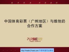 2008中国体育彩票(广州地区)与维他奶合作方案(PPT 30)