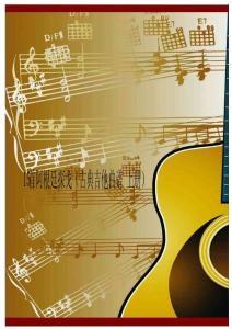 15首阿根廷探戈(古典吉他曲谱 上册)