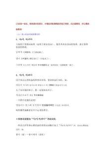 韩语语法总结
