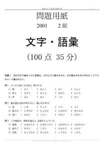 2001年日本语能力考试2级真题+答案+听力原文