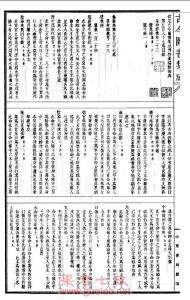 七政四余算命秘籍:壁奥经-望斗经