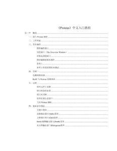 《Proteus》中文入门教程