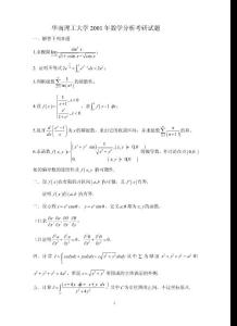 華南理工大學2001-2012年數學分析考研真題.+2005-2012年高等代數考研真題pdf