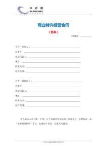 商业特许经营合同(范本)
