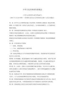 中华人民共和国车船税法(附:车船税税目税额表)
