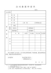 企业注册登记