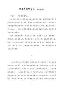【精品】平平凡凡写人生(报告文学)