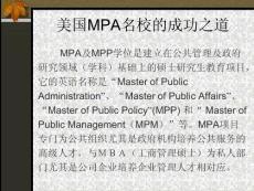 美国MPA世界名校的办学成功秘诀