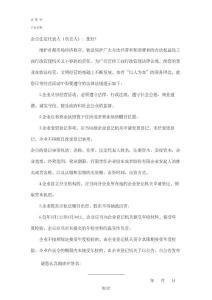 内资企业法人年检报告书(北京市工商局模板)