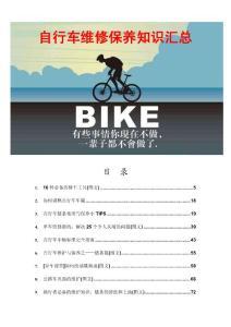 自行车维修保养知识汇总