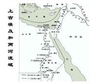 第二节古代两河流域文化