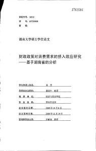 财政政策对消费需求的挤入效应研究——基于湖南省的分析