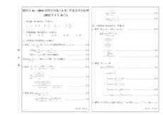 哈尔滨工程大学2012.1.11微积分A(一)期末试题答案