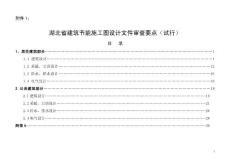 湖北省建筑节能施工图设计文件审查要点(试行)