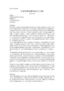 计算机辅助翻译课程大纲