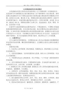 江苏省公共基础知识